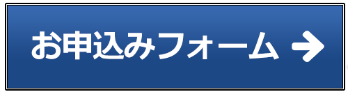 WEB申込み24時間受付中